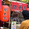 簡單生活節1204-關東煮