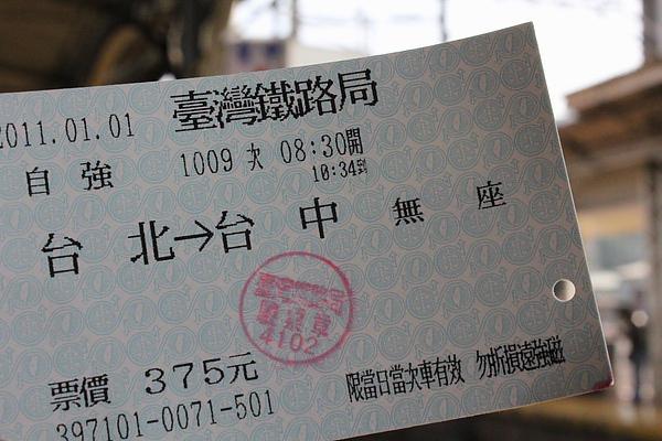 要去台中~火車票