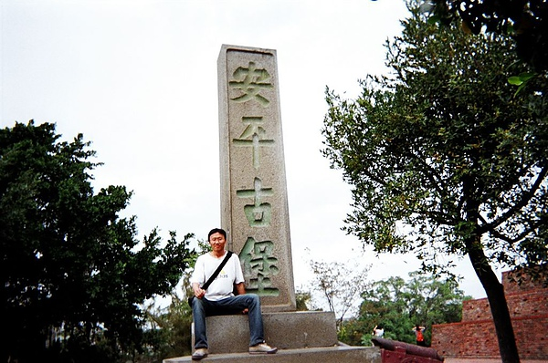 安平古堡碑.jpg