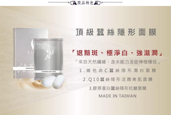 面膜 蠶絲 膠原蛋白 玻尿酸 抗皺 美白 保濕-600x404px.jpg