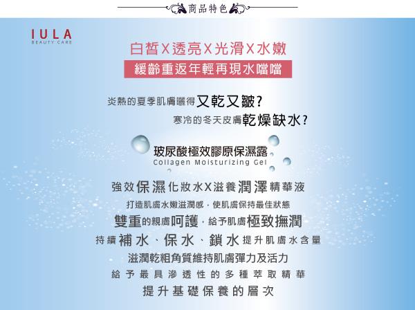 iula-化妝水-保濕-精華液-膠原蛋白-玻尿酸-貂油-滋潤-2.jpg