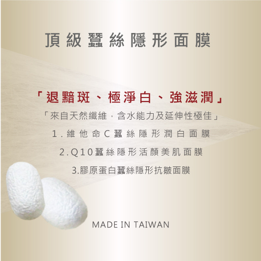 FB-面膜產品說明530x530-2.jpg