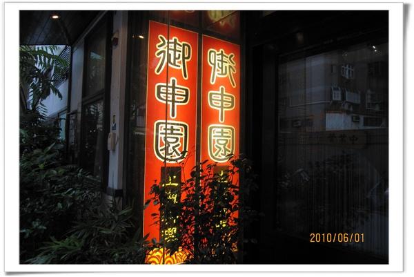 仙草2 219.jpg