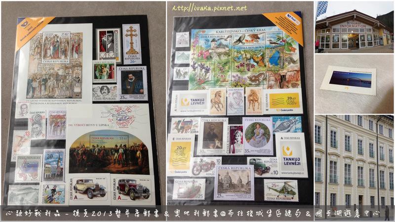 心頭好戰利品 - 捷克整年度郵票 & 奧地利郵票@布拉格城堡區總局 & 國王湖遊客中心.png