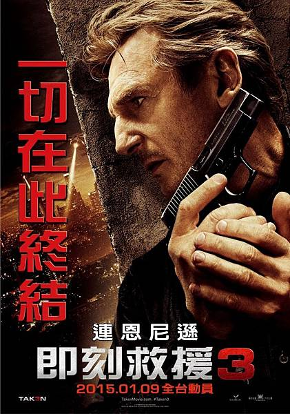 Taken3 Camp B 1sht localization TW V1