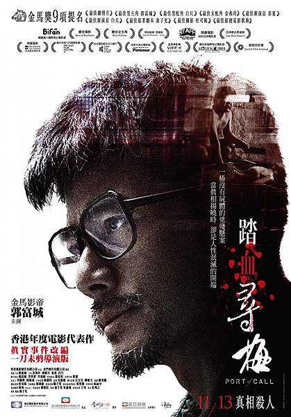 踏血尋梅 - poster