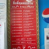 BaanThai中央廚房17