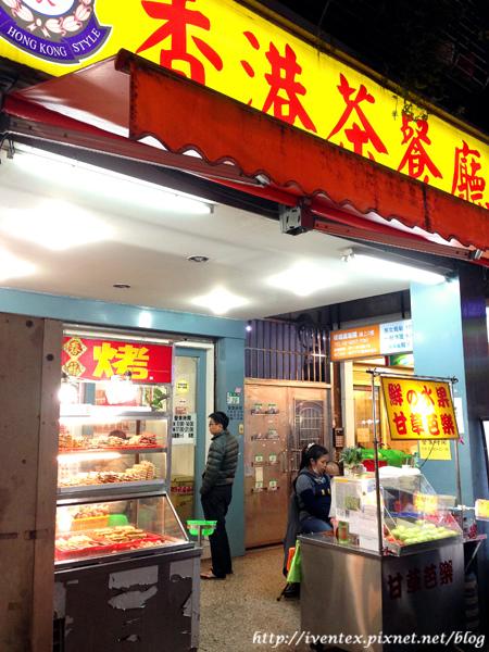 板橋-皇家香港茶餐廳01