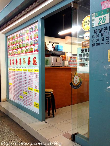 板橋-皇家香港茶餐廳02