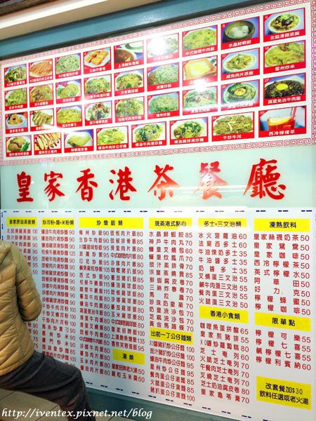 板橋-皇家香港茶餐廳03