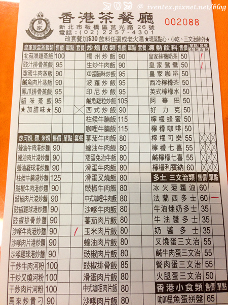 板橋-皇家香港茶餐廳06