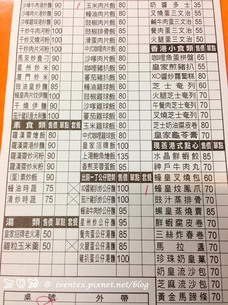板橋-皇家香港茶餐廳07