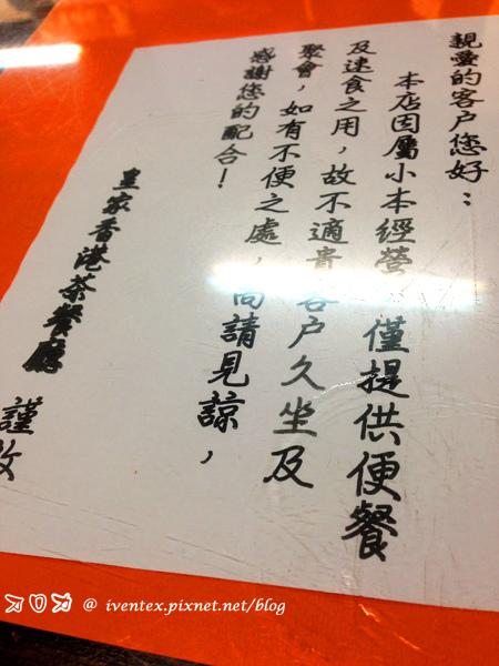 板橋-皇家香港茶餐廳13