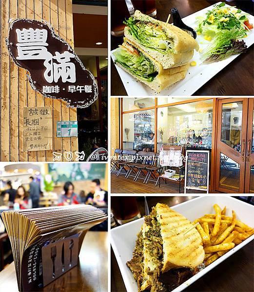 00_板橋豐滿早午餐