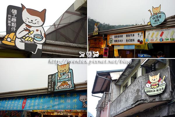 42_瑞芳猴硐貓村