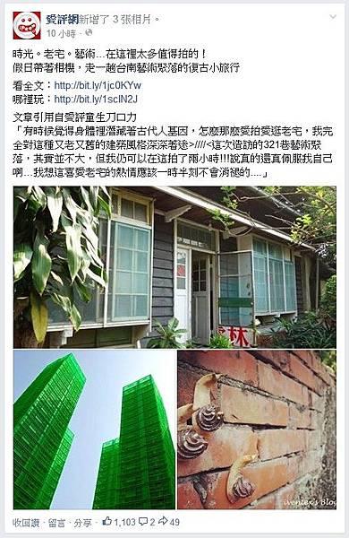 2014-05-10上愛評網粉絲團
