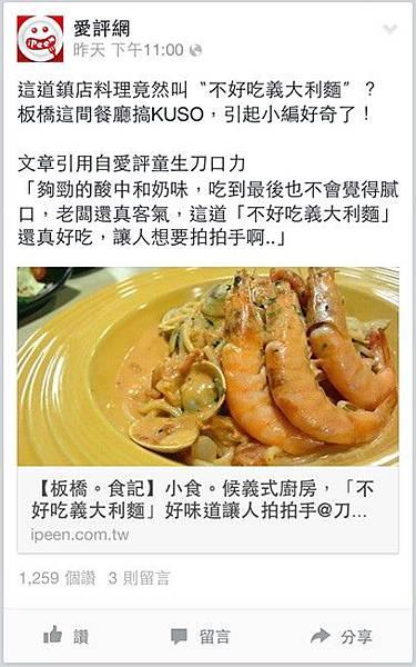 2014-3-4愛評網FB