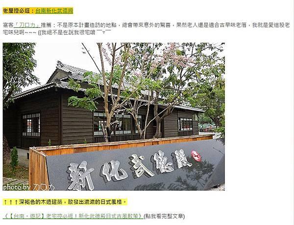 2014-07-29台南新化武德殿窩客島情報站