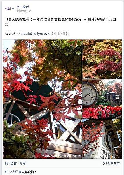 2014-11-12-Y!旅行粉絲團(台北奧萬大)