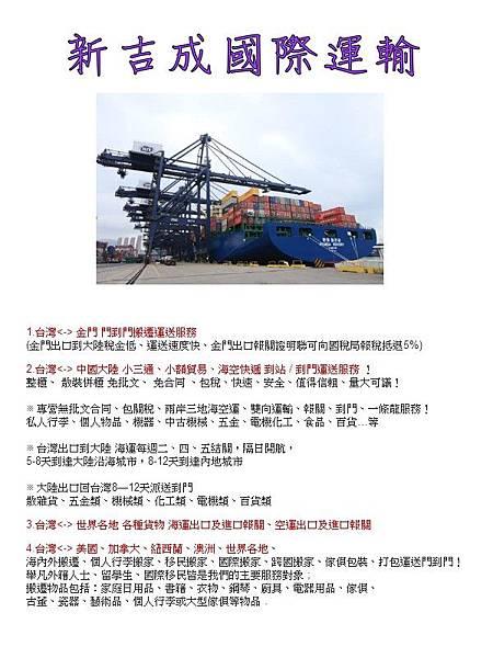 新吉成國際通運1