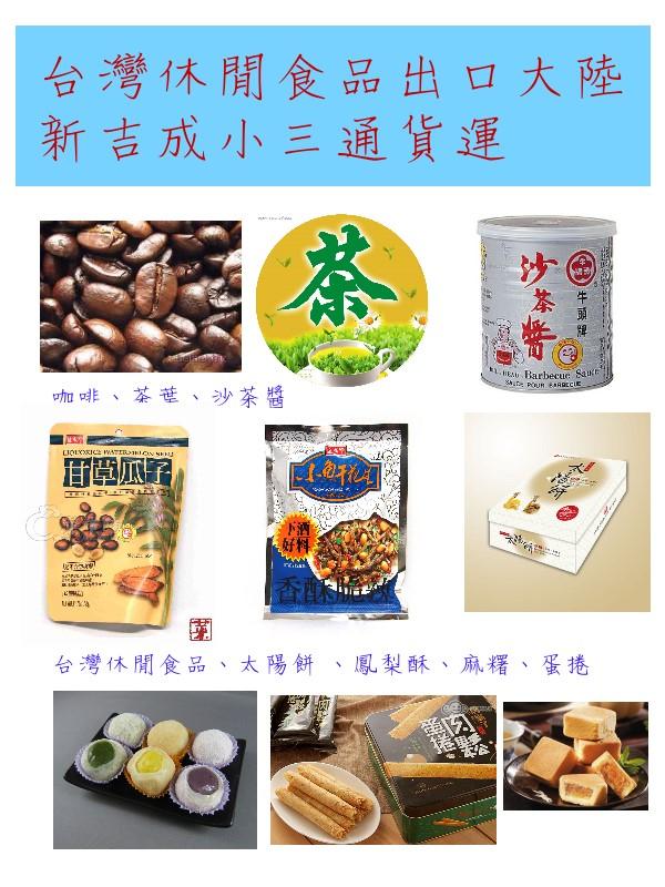 食品運送大陸-新吉成