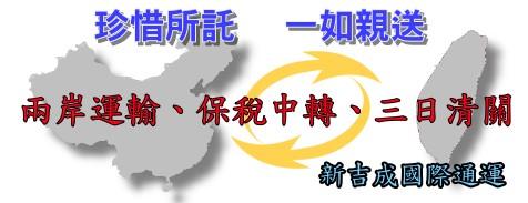 新吉成台灣大陸雙向圖片