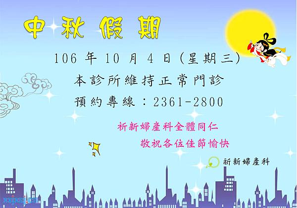 1061004中秋.png