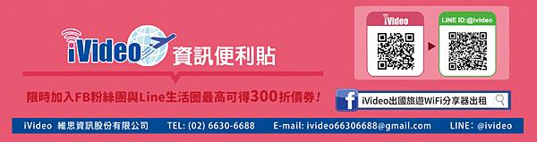 部落格資訊便利貼-日本.png