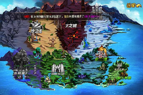 幻龍騎士_地圖