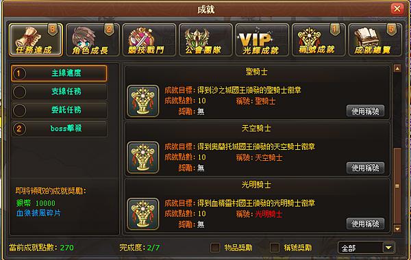 幻龍騎士_成就