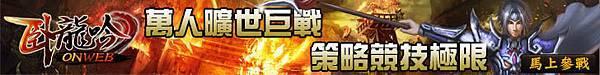 臥龍吟_logo1