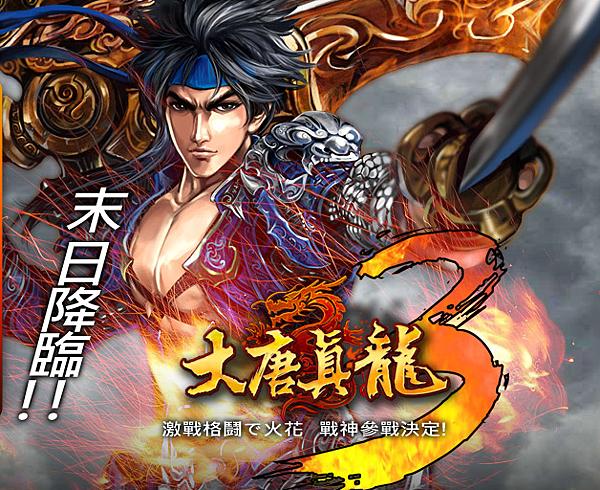 大唐真龍3網頁遊戲