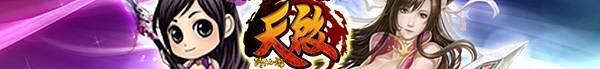 天啟_logo
