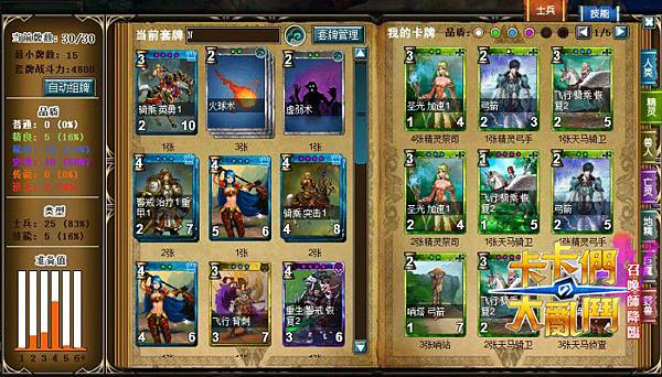 卡卡們的大亂鬥介紹09