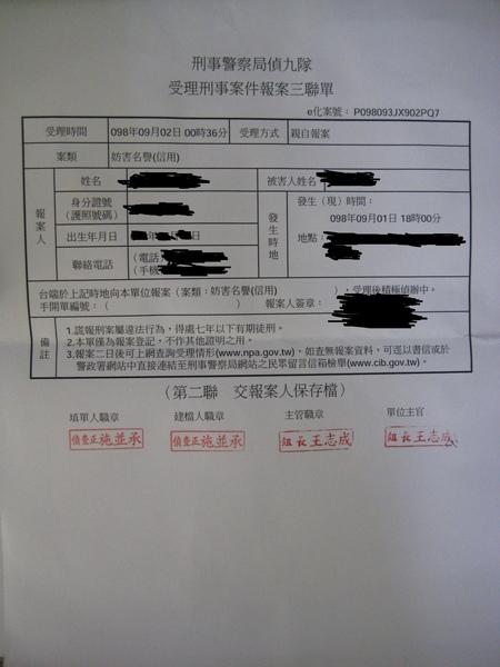 偵九隊報案.JPG