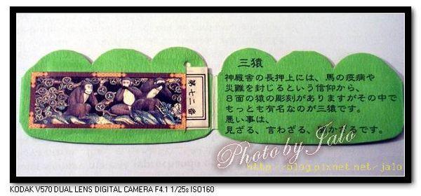 nEO_IMG_日光三猴-4.jpg