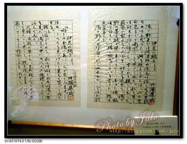 nEO_IMG_川端康成的手稿-1.jpg