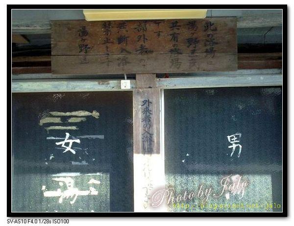 nEO_IMG_公共溫泉湯屋-1.jpg