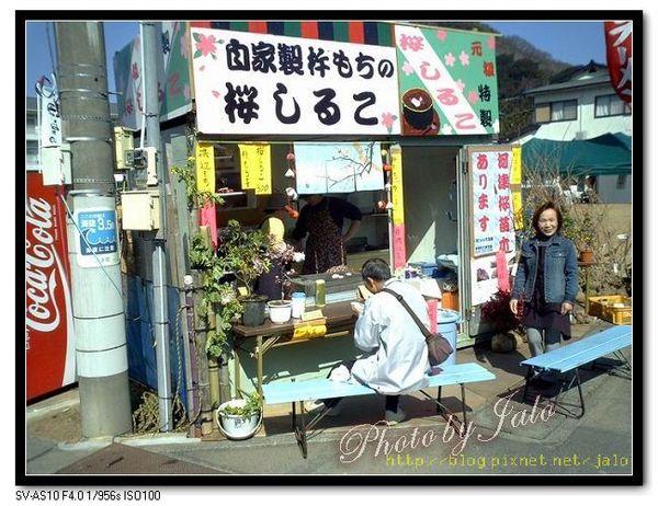 nEO_IMG_在伊豆逛大街-6紅豆湯.jpg