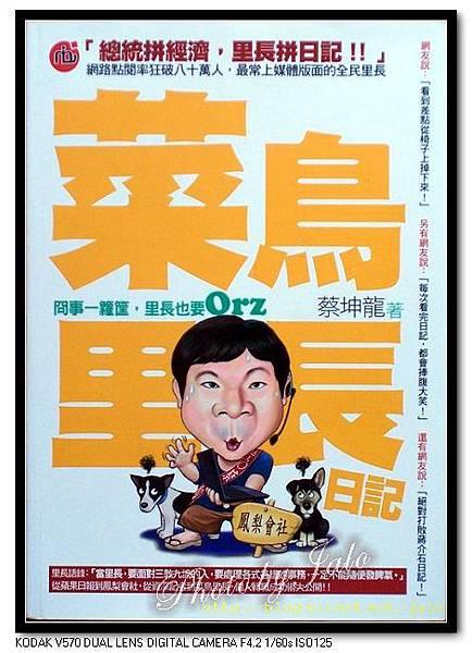 nEO_IMG_菜鳥里長日記封面.jpg