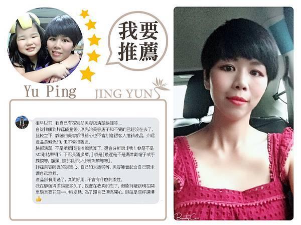 YU PING-181126-01.jpg