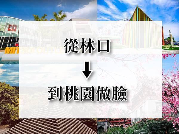 林口-藝文店-01.jpg