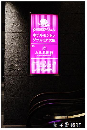 大阪蒙特利