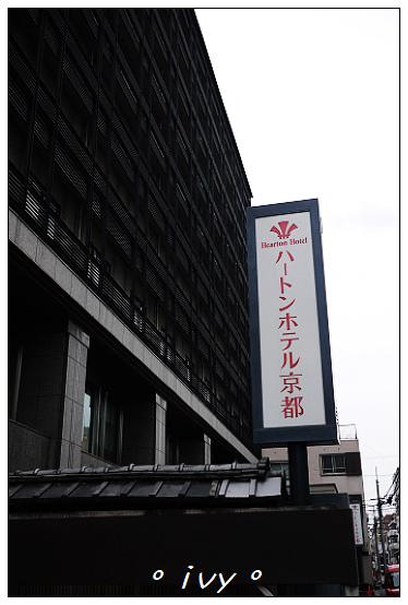 京都哈頓飯店