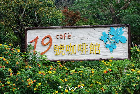 19號咖啡館