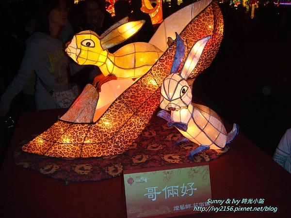 2011年兔年燈會 009.jpg