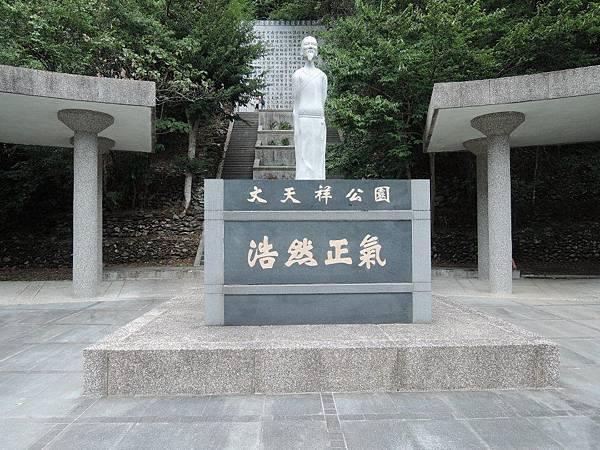 814文天祥公園 (4).jpg