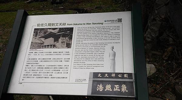 814文天祥公園 (5).jpg