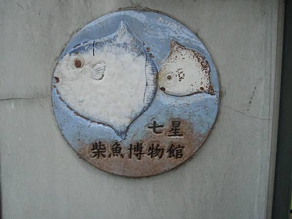 814柴魚館 (3).jpg