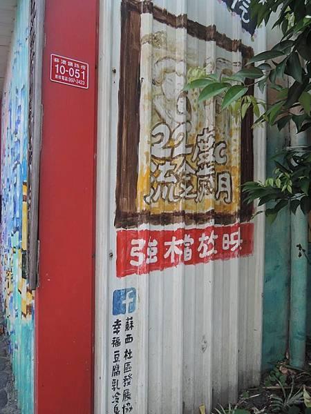 豆腐乳冷泉4.jpg